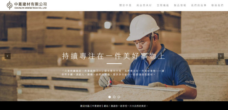 中菱建材在2020年改版網站,讓品牌形象與綠建材、專業職人等面向結合。