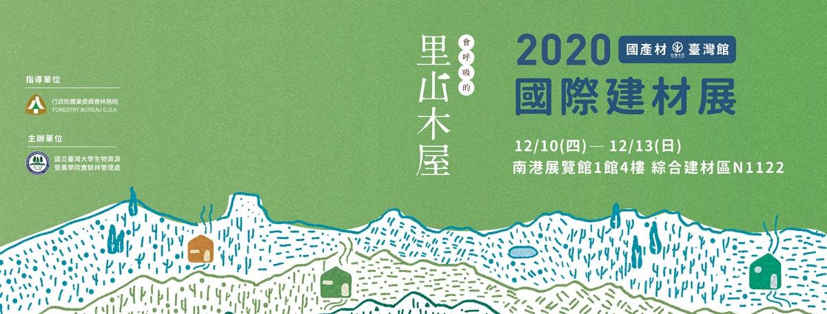 2020台北國際建材展在12月於南港展覽館舉行,中菱建材加入林務局的國產材台灣館「里山木屋」參展。