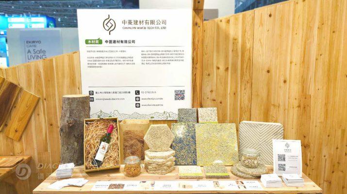 中菱建材於2020台北國際建材展參展,推廣國產材於綠建材的多元應用,以及循環經濟的理念。