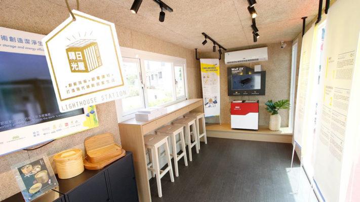 整修完畢的驛日光屋,使用鑽泥板等多項環保建材與家具。(圖片來源/國立科學工藝博物館Facebook)