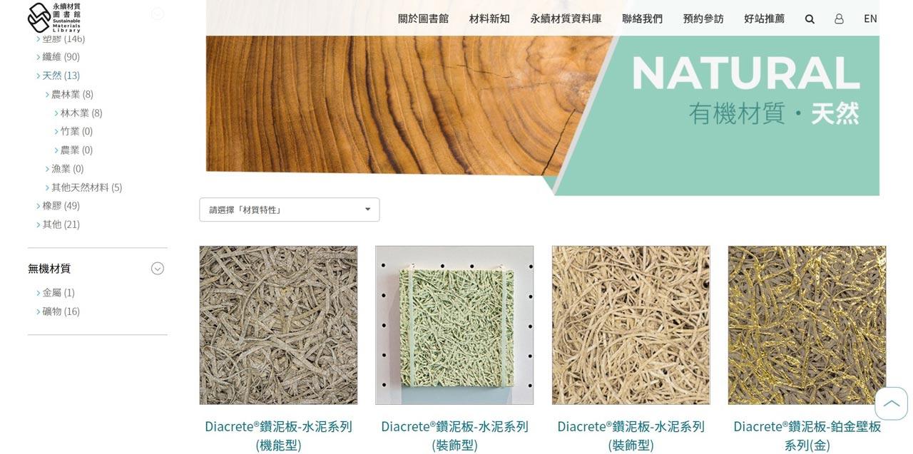 在永續材質圖書館的官網,點選「永續材質資料庫」並選擇「天然」類別,即可看到鑽泥板系列產品羅列其中。(圖片擷取自永續材質圖書館官網)